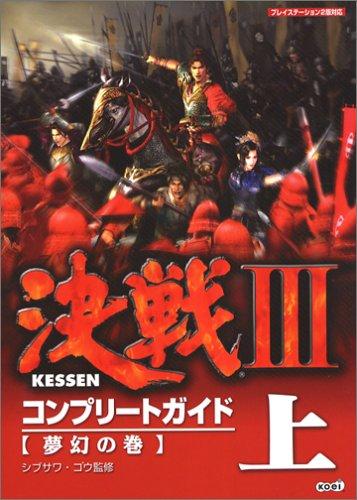 決戦III コンプリートガイド 上 夢幻の巻