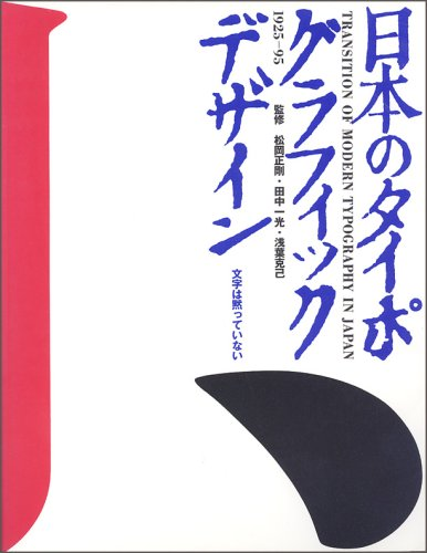日本のタイポグラフィックデザイン―1925-95