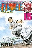 打撃王凛 15 (月刊マガジンコミックス)