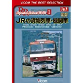JRの貨物列車・機関車 EH500 EF200 DF200 EF66-100 EF67 伊那谷のED62 美祢線の石灰石輸送 八高線のDD51 [DVD]