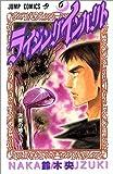 ライジングインパクト (6) (ジャンプ・コミックス)