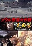 ソウル奪還大作戦 大反撃[DVD]