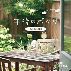 Go Go Bossa - Cafe Ghibli