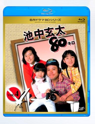 池中玄太80キロ全シリーズ Vol.4 [Blu-ray]