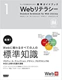 Webリテラシー―プロデュース・ディレクション・デザイン・プログラミング (ウェブの仕事力が上がる標準ガイドブック 1)