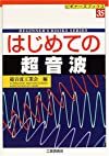 はじめての超音波 (ビギナーズブックス)