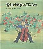 セロ弾きのゴーシュ (日本の童話名作選)