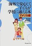 海外で安心して子どもが学校に通える本 [アメリカ編]