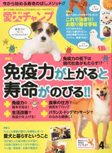 愛犬チャンプ 2012年 04月号 [雑誌]