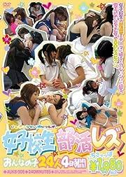 女子校生部活レズ/U&K [DVD]