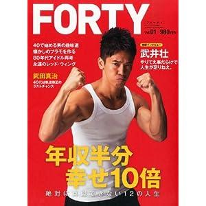 FORTY (フォーティー) 2013年 11月号