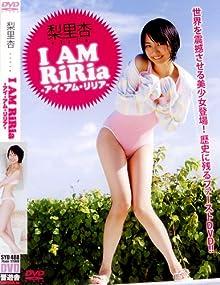 梨里杏 DVD『I AM RiRia -アイ・アム・リリア-』