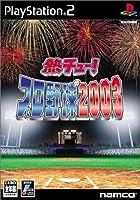 熱チュー!プロ野球2003