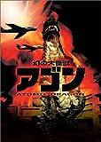 幻の大怪獣 アゴン [DVD]