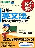 江川の英文法の使い方がわかる本―大学受験英語 (東進ブックス―名人の授業)