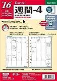 レイメイ藤井 ダヴィンチ 2016年 手帳用リフィル ウィークリー A5 DAR1609