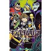 キングダム ハーツII 4 (ガンガンコミックス)