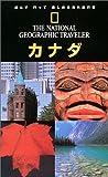 ナショナル ジオグラフィック 海外旅行ガイド カナダ (ナショナルジオグラフィック海外旅行ガイド)(マイケル アイヴォリー)