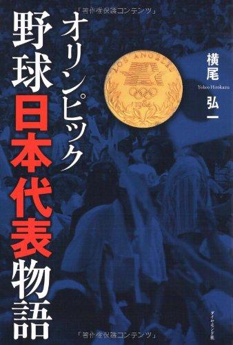 オリンピック 野球日本代表物語