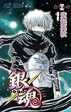 銀魂―ぎんたま― 45 (ジャンプコミックス)
