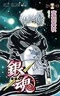 銀魂 第45巻 2012年07月04日発売
