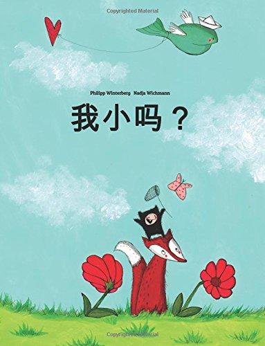 Wo xiao ma?: You Philipp Winterberg he Nadja Wichmann suozhe de tupian gushi (Simplified Chinese)