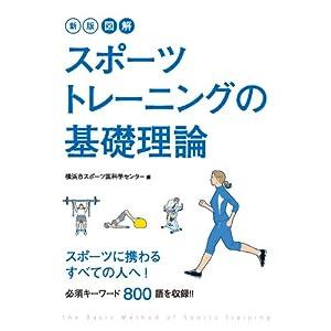 新版 図解 スポーツトレーニングの基礎理論 [Kindle版]