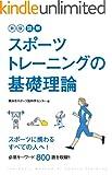 新版 図解 スポーツトレーニングの基礎理論 ランキングお取り寄せ