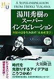 湯川秀樹のスーパーインスピレーション (幸福の科学大学シリーズ 11)