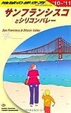 B04 地球の歩き方 サンフランシスコ 2010~2011