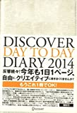 DISCOVER DAY TO DAY DIARY 2014 (ホワイト)