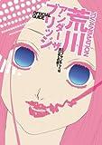 荒川アンダーザブリッジ オフィシャルガイド ~ ニノサンもしくは出口なしの愛 ~ featuring シャフト 10/25発売