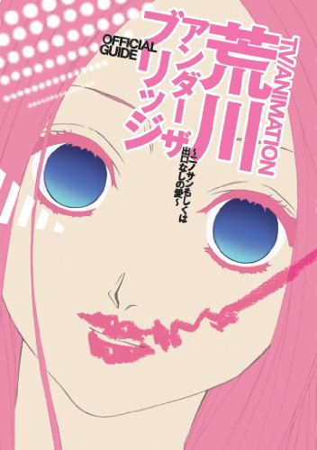 TVアニメーション「荒川アンダー ザ ブリッジ」オフィシャルガイド~ニノサンもしくは出口なしの愛~featuring シャフト