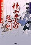 やわら侍・竜巻誠十郎 精霊火の鬼剣 (小学館文庫)