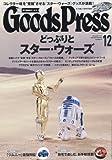 GOODS PRESS(グッズプレス) 2015年 12 月号 [雑誌]