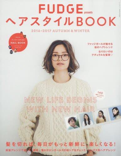 ヘアスタイルBOOK 2016年秋冬号 大きい表紙画像