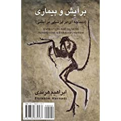 Evolution and Illness: Barayesh Va Bimari