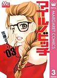 マイルノビッチ 3 (マーガレットコミックスDIGITAL)