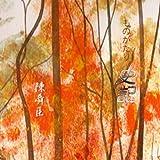 [オーディオブックCD] 陳舜臣 著 「ものがたり史記」(CD6枚)