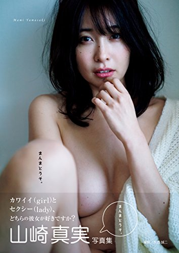 山崎真実の画像 p1_15