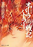 オーラバトラー戦記1 アの国の恋<オーラバトラー戦記> (角川スニーカー文庫)