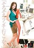 ハナザカリOLシリーズ4 [DVD]