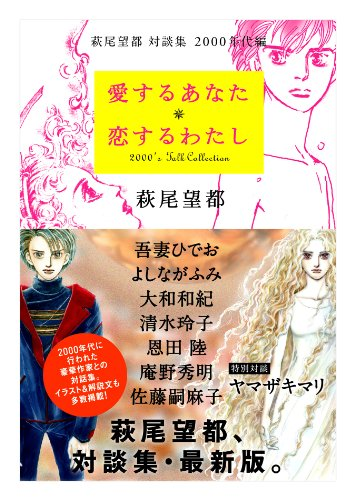 愛するあなた 恋するわたし: 萩尾望都 対談集 2000年代編