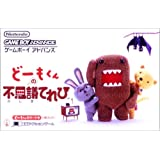 TV wonder of Domo (japan import)