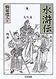 水滸伝〈8〉 (ちくま文庫)