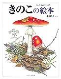 きのこの絵本—ちいさな森のいのち (ハッピーオウル社のしぜんの本)