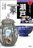 窯別ガイド 日本のやきもの 瀬戸 (窯別ガイド日本のやきもの)