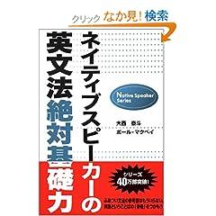 �l�C�e�B�u�X�s�[�J�[�̉p���@��Ί�b�� (Native speaker series)