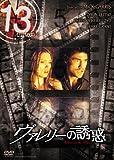 13 thirteen 「ヴァレリーの誘惑」 [DVD]