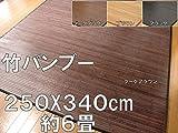 (色展開) (送料無料) 艶のある心地良さ 竹バンブーラグマット 250×340約6畳(送料無料0517_kaimawari) (送料無料-0510) 春夏 お中元 お歳暮「お届け約1週間」模様替え 節電 ダークブラウン,-